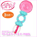 ★ great appreciation price (discount service for outside goods all) babies Papagino pretty in pink rattle & t's KI-PK8836 5000 Yen tax bill pulled free points in more than