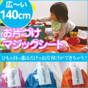 ★ Thanks for the great price ★ toys play baby kids ' gadgets toy tidy magic sheet pink or orange or blue ★ 5,000 yen plus tax over teen pulled free ★ points 10P10Jan15