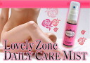 ★Great thanks price ★ body care miscellaneous goods goods love Lee zonal daily care mist 30ml10P20Sep14