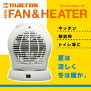 ★ Thanks for the great price ★ ★ 5250 Yen more than the teen pulled free ★ ■ suddenly missing end and ■ return-cancel unavailable items, missing at the end of the contact email ★ points life appliances heating equipment electric heater 10P02Mar14's