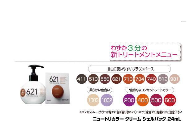 revlon nutri color creme 1002 250ml 99 00 kr - Nutri Color Creme Revlon