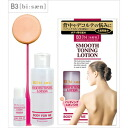 (Discount service not subject) back and upper chest intensive care skin care body care beauty ★ 5000 yen excluding tax at least Bill pulled free ★ point ★ returns and the contact email, cancel unavailable items missing, at the end of the