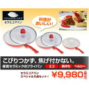 Frying pan kitchen utensil キッチンセラミコアパン (10P02Mar14 where an email contacts at the time of an article impossible of discount service object outside )★ collect on delivery free of charge ★ point ★ returned goods, cancellation, a missing part, the end) of hard ceramic