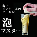 → [beer with foam equipment ( white)] beer foam millet millet ★ your stock products suddenly, possibility of missing parts and end, ★ ★ $ 50 plus tax at least Bill pulled free ★ point ★ returns and cancel unavailable items, missing at the end of the emai