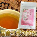 ■ in four teen pulled free the six packing when one more turn on ■ burdock root tea 100% TV broadcast diet ★ points 10P04Feb1310P10Nov13