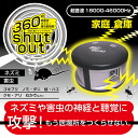 It is measures product item goods apparatus supersonic wave mouse / pest 360 degrees shutting out 10P22Jul14 including the attack warehouse by a 5,000 yen tax-excluded above supersonic wave