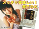 ★ discount discount service for outside goods ★ 5000 Yen tax bill pulled free diet tea tea point P25Jan15 at higher