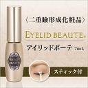 Stock handling double cosmetics beauty eyelids eyelid vote 10P04Jul15
