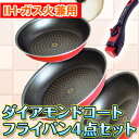 Four points of stock processing size thanks price (there is reason and has been opened) renewal 〈 IH, gas fire combined use 〉 diamond coat frying pan set 10P20Sep14