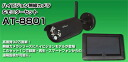 * CCTV camera starter set prevention deter high-definition wireless camera & monitor set AT-8801 ★ points P19May15