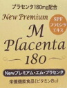 Large thanks sale placenta extract supplement collect on delivery free of charge ★ point 10P20Dec13
