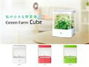 Ewing UING green farm cube Green Farm Cube indoor hydroponic cultivation system UH-CB01G green (request a non-discounted service, and product cancellations no refunds, suddenly quit missing and)