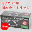 Stock handling sale [ペパーミントメン FIVE STAR cartridge CartonPack Saul] ★ teen pulled free point 10P30Nov13