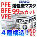 [BMC carbon mask 50 sheets immigration] Bill pulled free cold and virus protection to ★ point 10P04Feb1310P18Oct13 on more than 5250 Yen