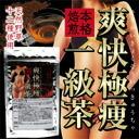 ★ big Thanksgiving sale more than 5250 Yen bills pulled free diet tea tea ★ points 10P04Feb1310P28oct13.