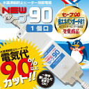 Big Thanksgiving sale more than 5250 Yen in savings ★ points 10P14Nov13 Bill pulled free freeze prevention heating electric bills, more than 90%