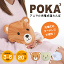 Rakuten thanks for great prices stock handling two five one more packing when put in gift electrical 湯tannpo winter's consumer electronics products animal rechargeable hottie POKA3 ★ points 10P06May15