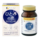 Many packing when one in five in three present dietary supplement soft capsules 2 grain in lutein contains 40 mg, put health food Hitomi Kei lutein 40 ★ points 10P10Jan15