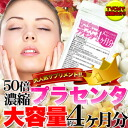 (Discount service for outside) many packing when one in five to eight put supplement health foods mega Prime ★ 50 x concentrated beauty present 4 months-★ points 10P13Nov14