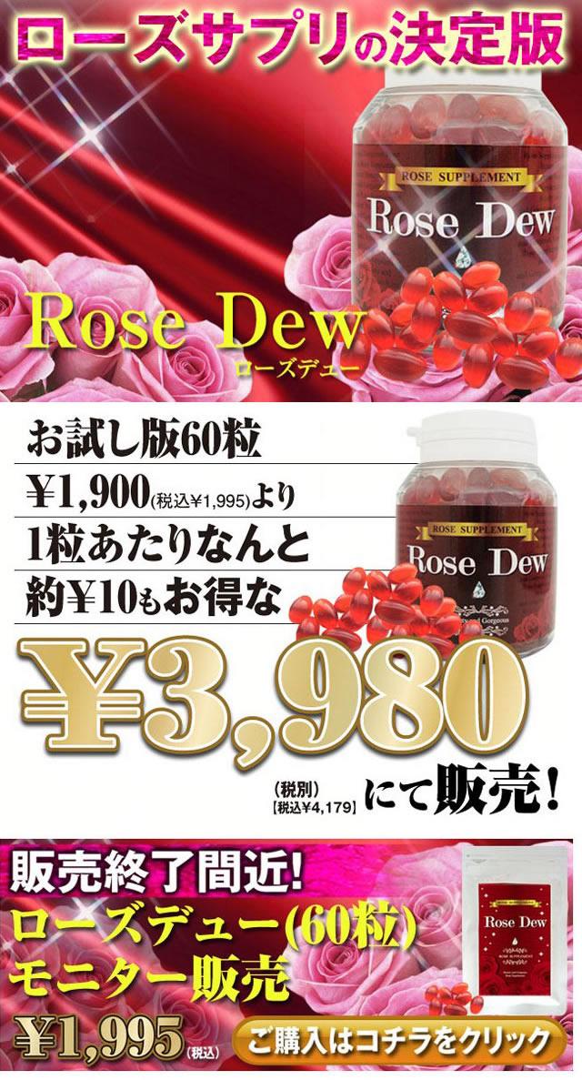 【ローズデュー大容量(180粒)】バラのエキスをたっぷり使ったローズサプリ!格安・大容量で楽しめる!『ローズデュー大容量(180粒)』