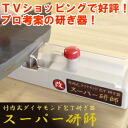 ★Point 10P02Aug14 which easily sharpens a large thanks price kitchen knife knife grinder goods popularity item