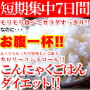 Amorphophallus rice saw the eyes & taste is Gohan! Dietary fiber in hungry sukkiri (discount service not subject) 5 pieces in pulling free 7 piece packing when one more put gift points 10P10Dec12 (cancellation cannot be returned)