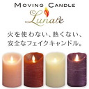 Do not use fire not hot LED candles candles candles candles Interior aroma ムービングキャンドル Renate more than 5250 Yen point 10P01Feb14