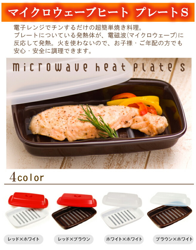 how to make grilled fish in microwave