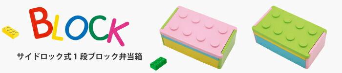 ロック式1段ブロック