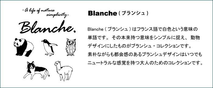 ブランシュシリーズ