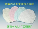 """Paceman baby 汗取り Pat to """"express"""" 3 ¥ 180 six until 280 Yen ■ shipping a corrected here ■"""
