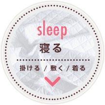 寝る/掛ける/敷く