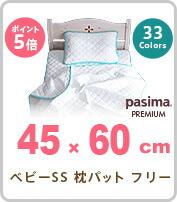 45×60cm ベビーSS 枕パット フリー