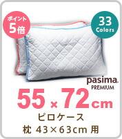55×72cm ピロケース 枕43×63cm用