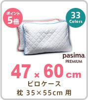 47×60cm ピロケース 枕35×55cm用