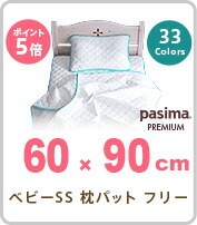 60×90cm ベビーSS 枕パット フリー