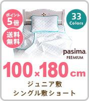 100×180cm ジュニア敷 シングル敷ショート