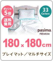 180×180cm プレイマット/マルチサイズ