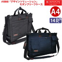 MANHATTAN PASSAGE #8060 design solutions (A4PC / business bags / Manhattan passage/design solutioN) モダンブ Briefcase fs3gm