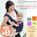 EIGHTEX サンクマニエル gem (5way/UV cut / hug / carrying / Japan ATEX / 01 - 086) fs04gm