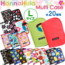HANNA HULA Multi Case L size (Hanna / multicast / mother and child book case) fs3gm