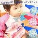 Cocowalk (COCOWALK) P25Apr15 meal nylonsmock (kids / baby / apron / bib / bib / BIB / 1.3.026 / birth celebration / baby food)