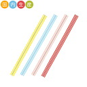 [Rakuten Championship commemoration SALE! » All products 10% off twist 4 colors assorted (striped) 120 books & ( 4 color 30 copies of each )