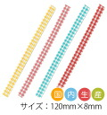 Four colors of 120 ビニタイ a ・( four colors for each 30 pieces) to sort (check)