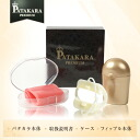 ◆ patakara official shop ◆ パタカラプレミアムセット lift-up limited edition men's men clean guy small faces weight loss RID muscles and why one sales sagging cosmetic measures Este laws and ordinances line sleep sleep toy utensils ヒルナンデス