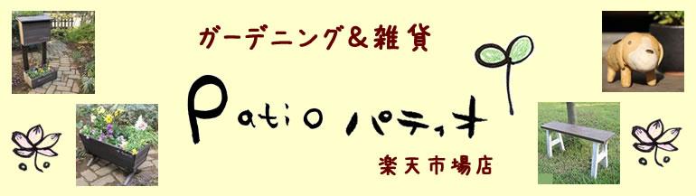 ガーデニング&雑貨Patio:プランターやスタンド、オブジェ等オリジナル&アートなガーデニング雑貨♪