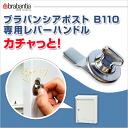 Brabantia post-B110 lever handle Katya! and!