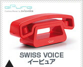 電話機 本体 デザイン シンプル おしゃれ コードレス 電話 SwissVoice ePure イーピュア スイスボイス コードレスフォン telephone SOE001