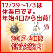 12月30日から1月5日までは休業です。