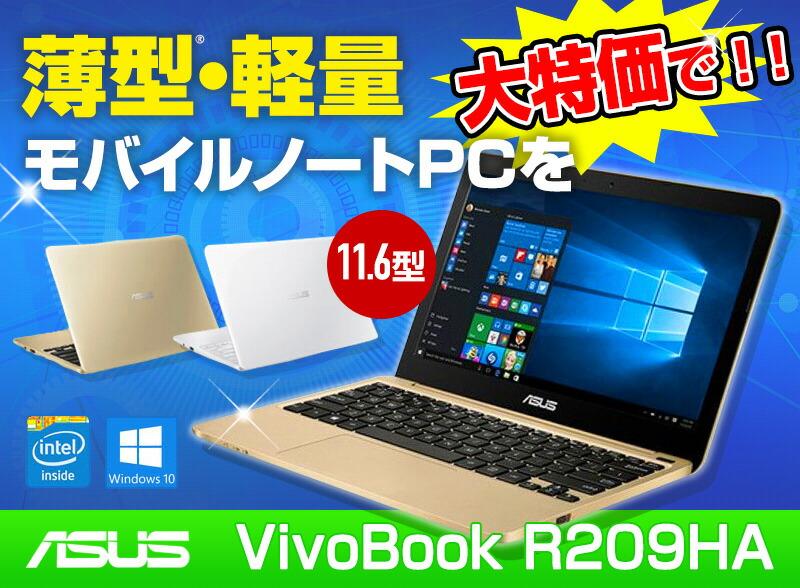 asus、r209ha、薄型・軽量モバイルノートPCを大特価で!